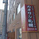 札幌市営地下鉄すすきの駅から徒歩約10分「Khaosan Sapporo Family Hostel (カオサン札幌ファミリーホステル)」に宿泊した感想まとめ