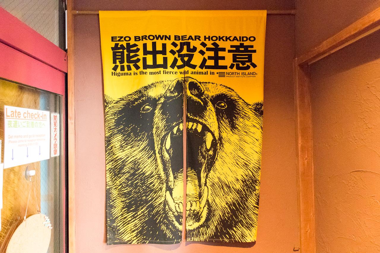 カオサン札幌の玄関のクマ