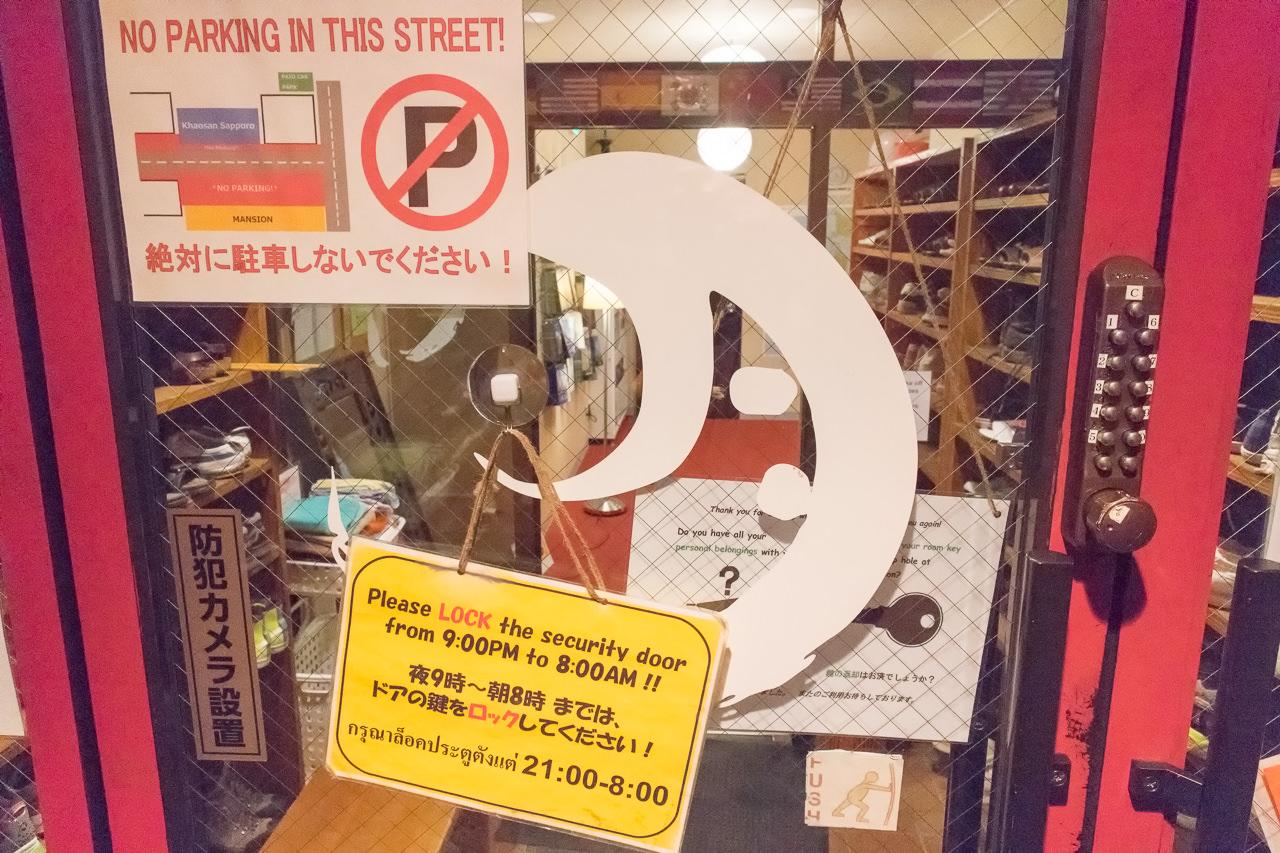 カオサン札幌の夜の玄関ドアロック