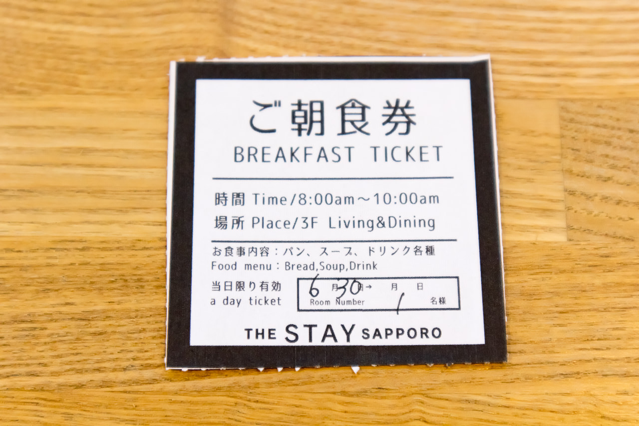 The Stay Sapporo朝食券
