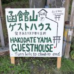アンティークに囲まれながら海と街を眺める「函館山ゲストハウス」宿泊体験記
