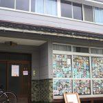 """ゲストハウス""""縁""""in鳥取境港"""