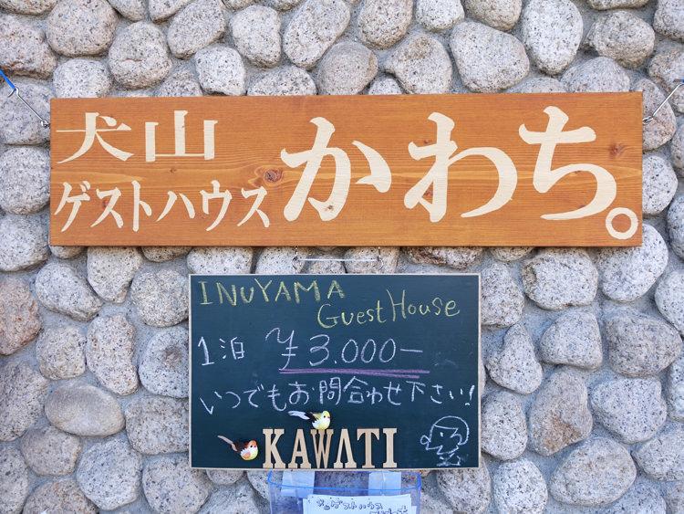 犬山ゲストハウス かわち。