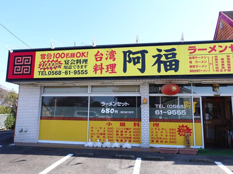 犬山ゲストハウスかわちの近くにある台湾料理や