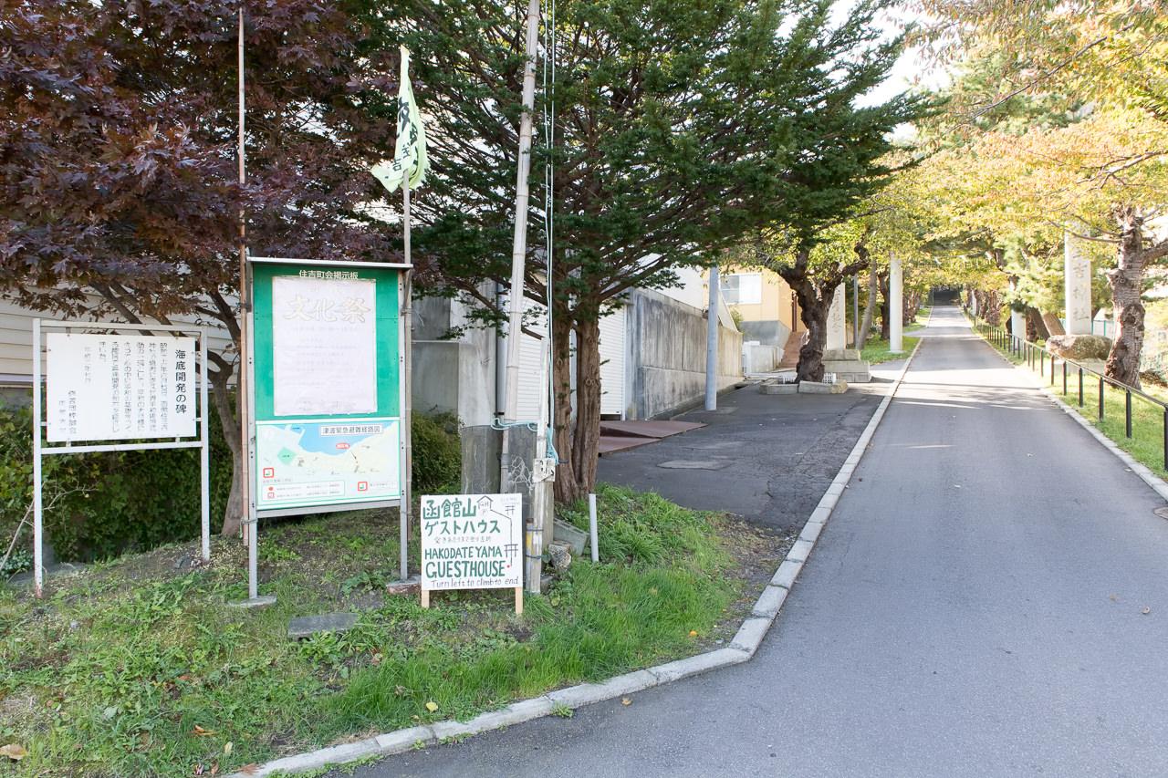 函館山ゲストハウス案内看板