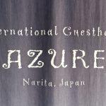 成田空港に近い「インターナショナル ゲストハウス アズール成田」宿泊体験記