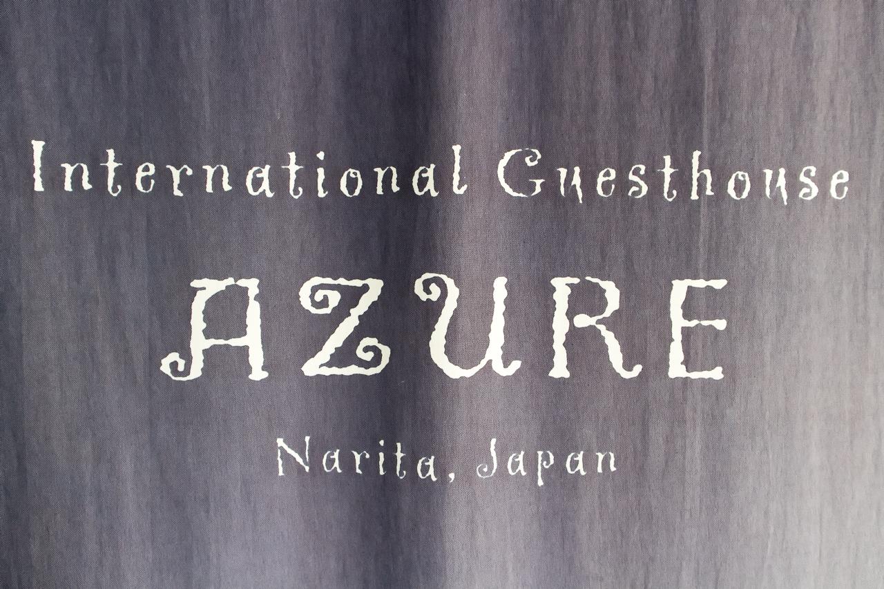 インターナショナル ゲストハウス アズール成田・暖簾