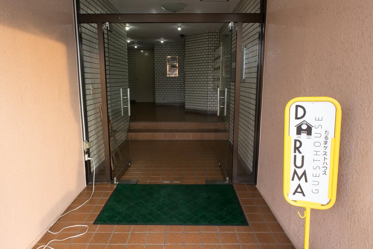 だるまゲストハウス成田・1階玄関