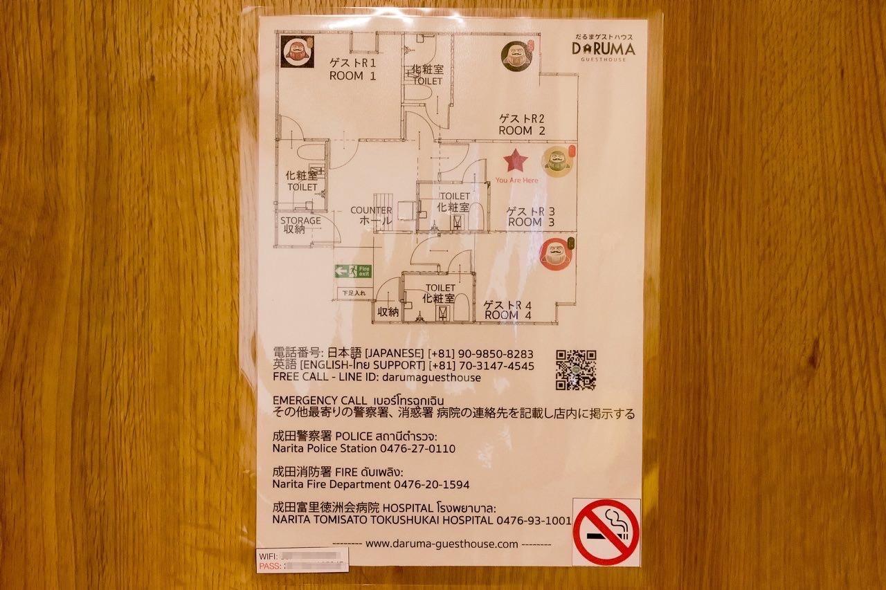だるまゲストハウス成田・館内見取図