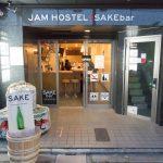 京都祇園・四条大橋たもと鴨川そばの「JAM ホステル 京都祇園」宿泊体験記・日本酒バーもあるよ!