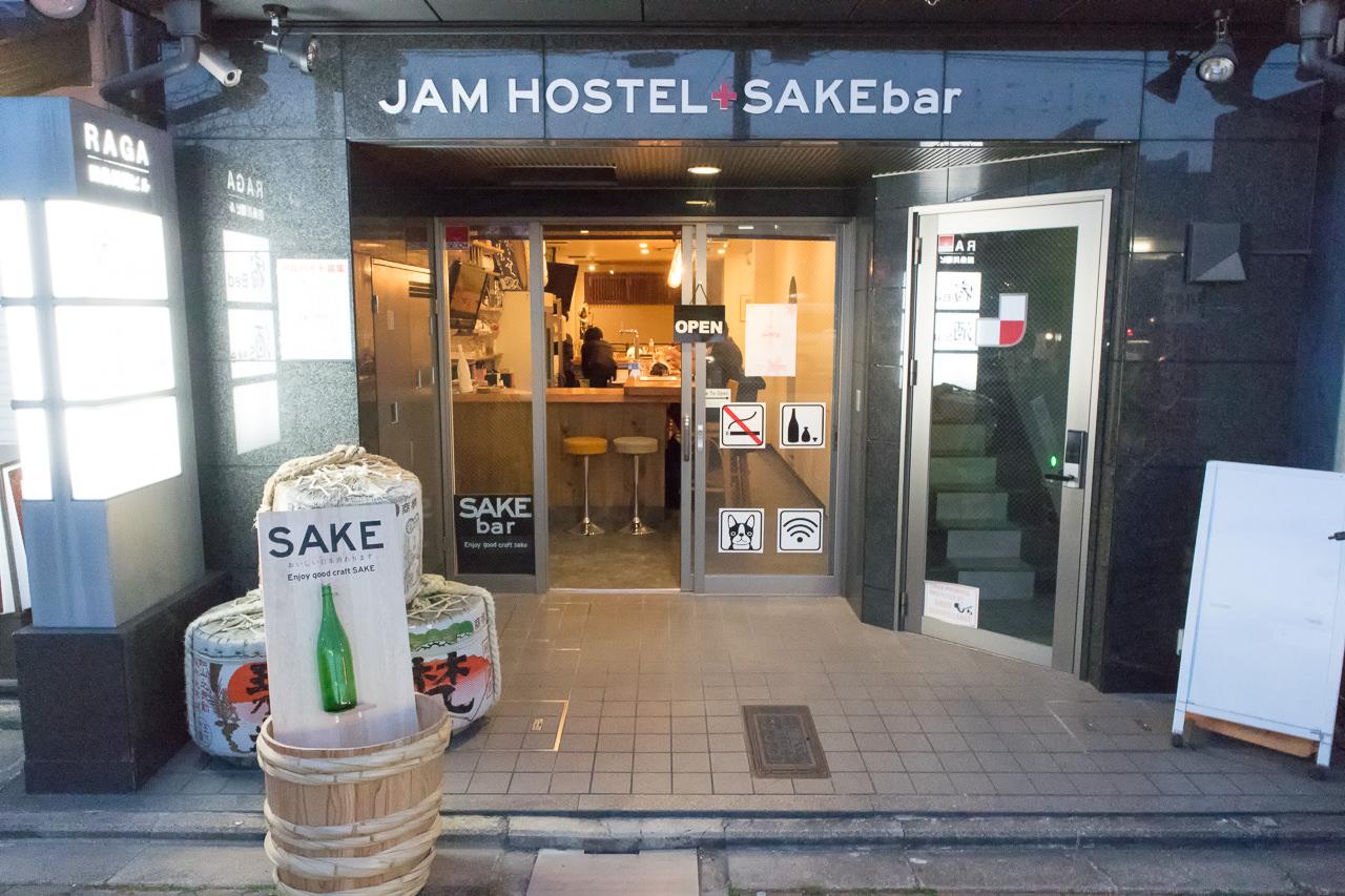 JAM ホステル 京都祇園・日本酒バー