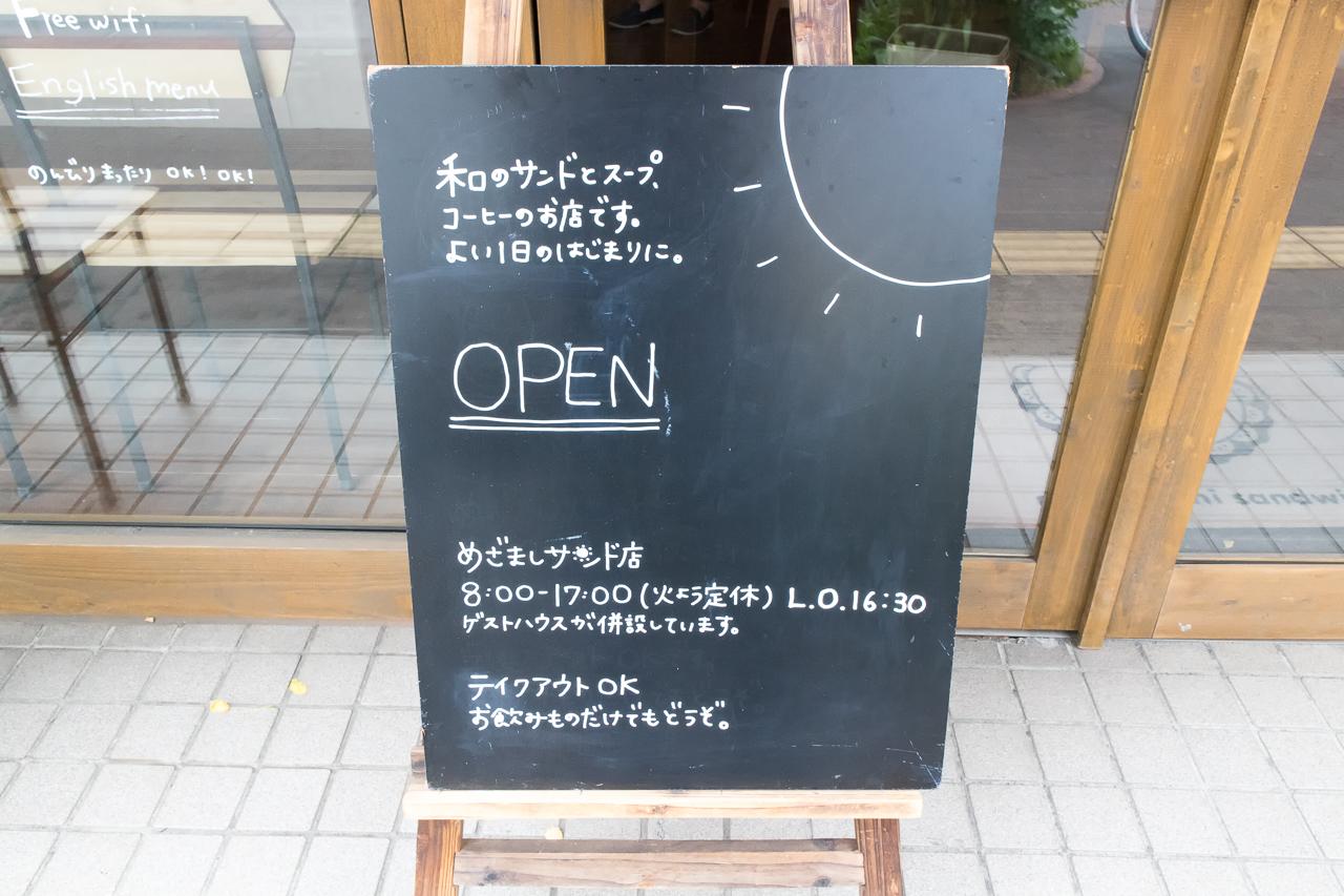 めざましサンド店・看板