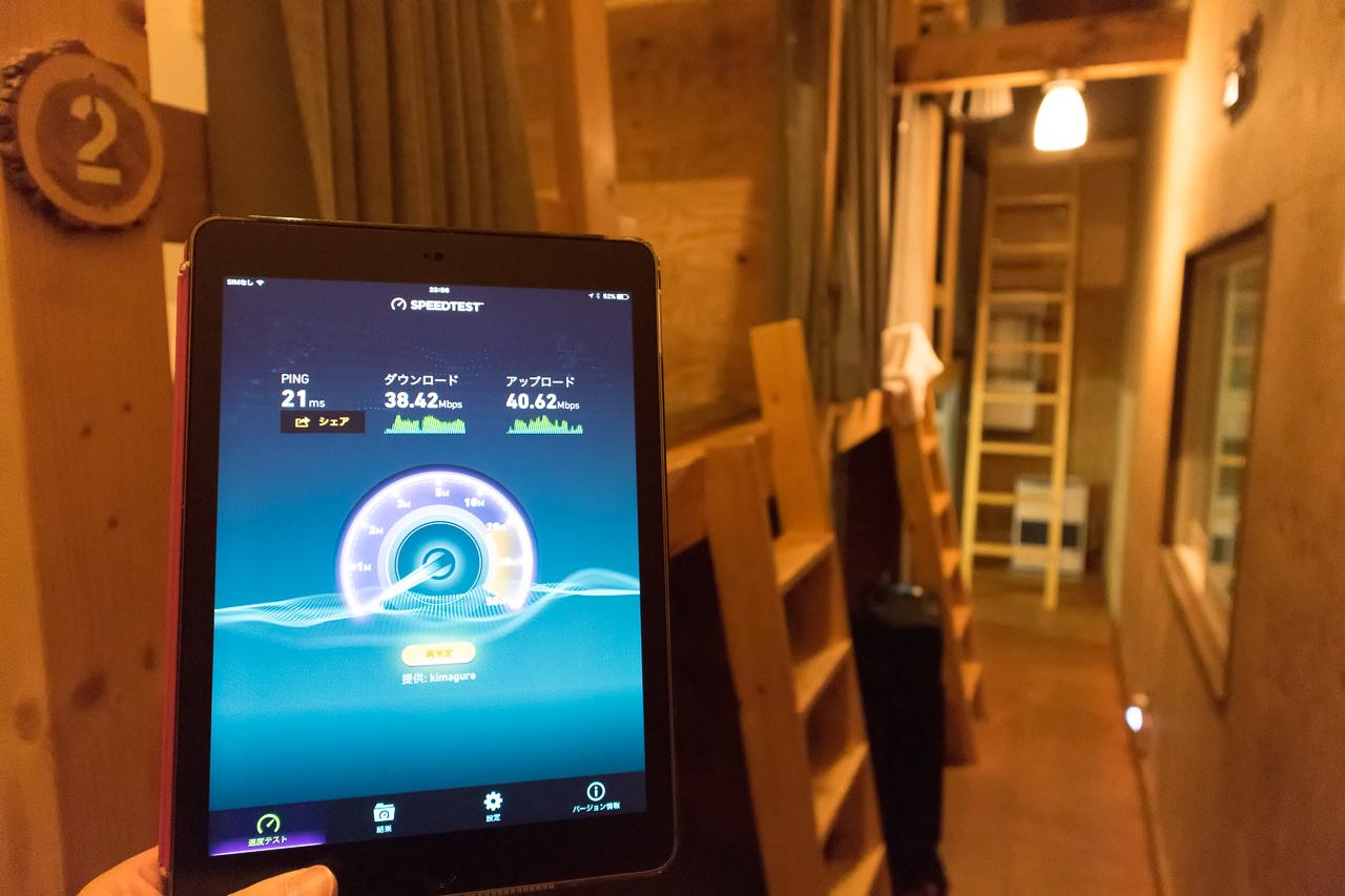 サッポロッジ・Wi-Fi