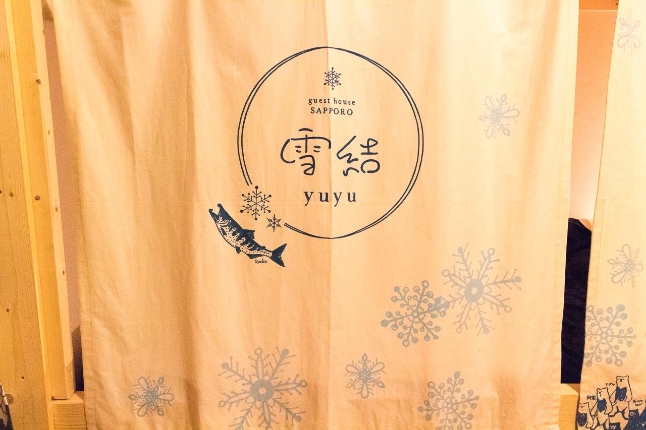 ゲストハウスyuyu・ベッドのカーテン鮭