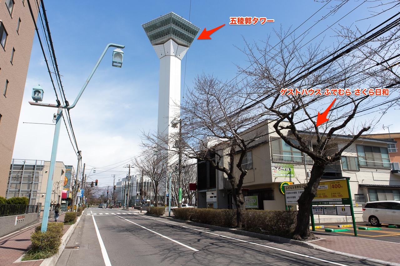ゲストハウスふでむら さくら日和の建物外観と五稜郭タワー