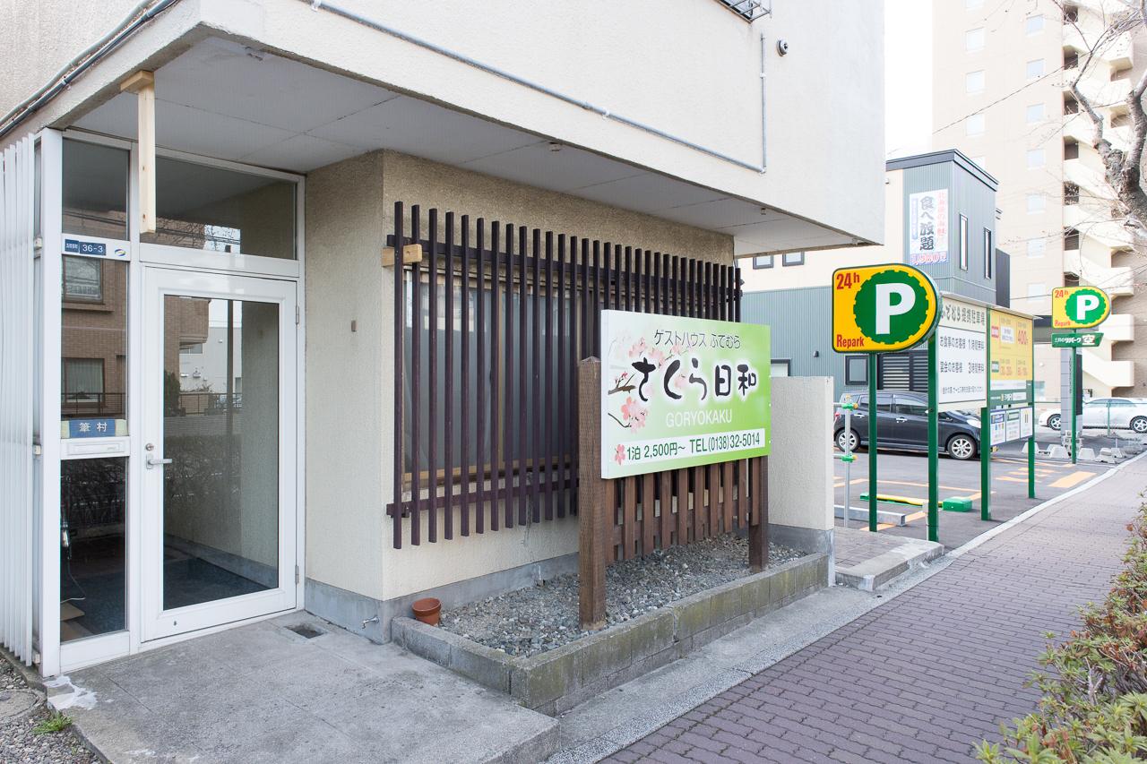 ゲストハウスふでむら さくら日和の正面入口