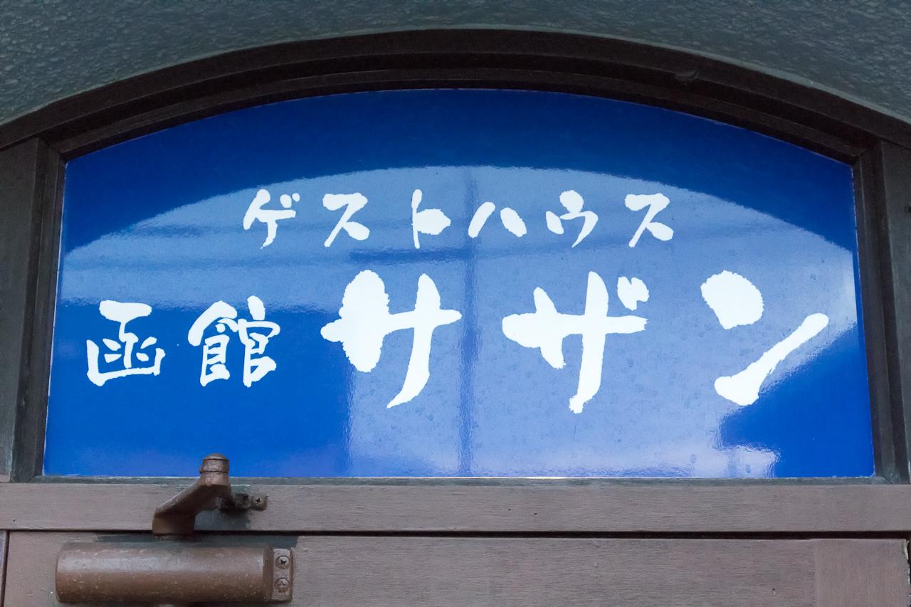 ゲストハウス函館サザンの看板