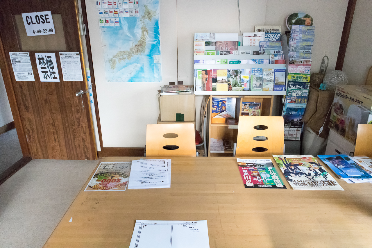 ゲストハウス函館サザンのレセプション