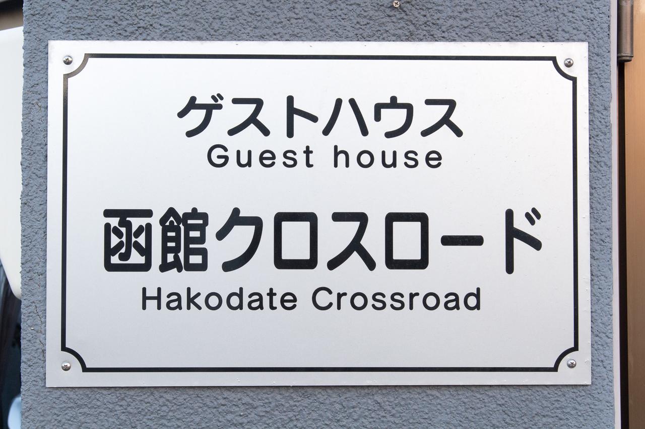 ゲストハウス函館クロスロードの看板