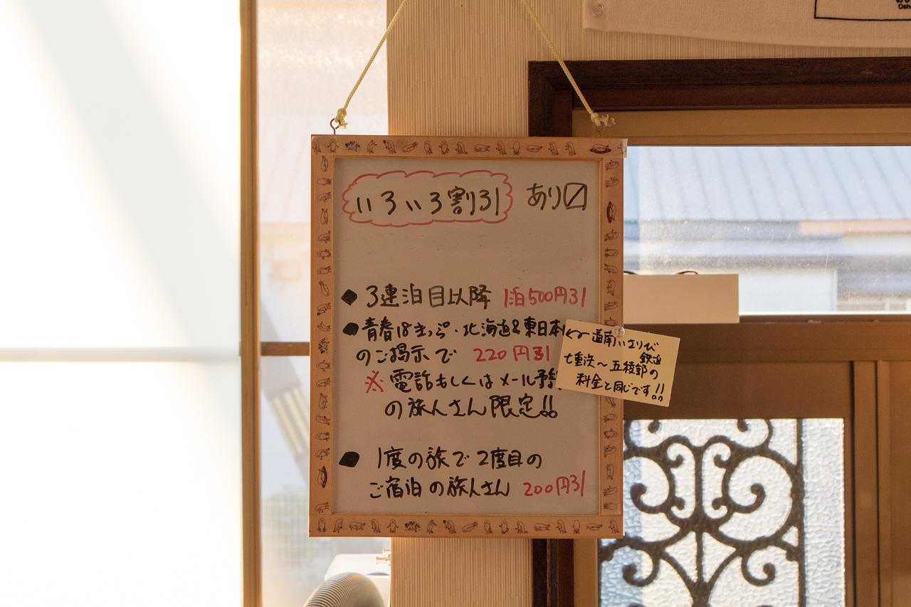 ゲストハウス函館クロスロードいろいろ割引