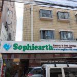 【東京・新大久保】狭い路地にあるInternal Sophiearth III Hostel(インターナル・ソフィアスIII・ホステル)宿泊体験記