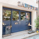 大使館やオシャレなお店が多い東京・麻布にあるHOSTEL & COFFEE SHOP ZABUTTON(ザブトン)宿泊体験記