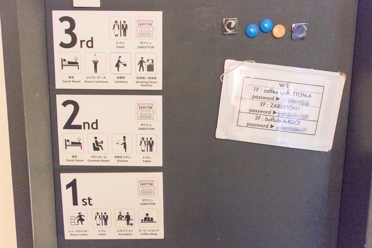 Zabutton hostel棺内蔵置物とWi-Fiパスワード