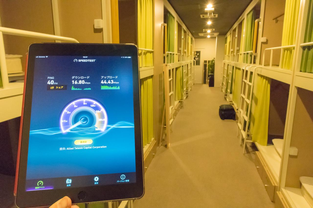 グリッズ 札幌 ホテル&ホステル・ドミトリールームでWi-Fi測定