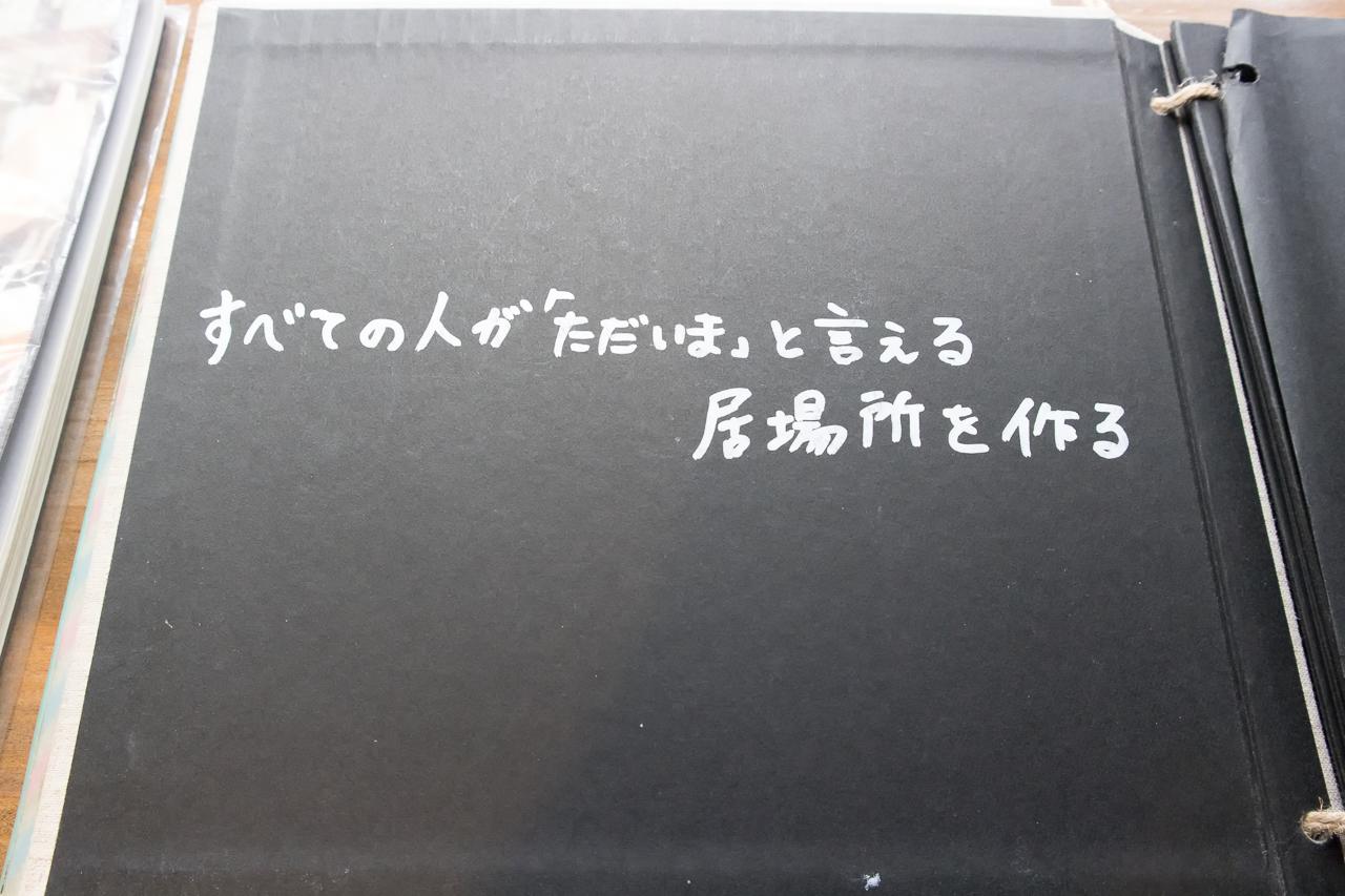 札幌ゲストハウスwaya(ワヤ)アルバムの1ページ目