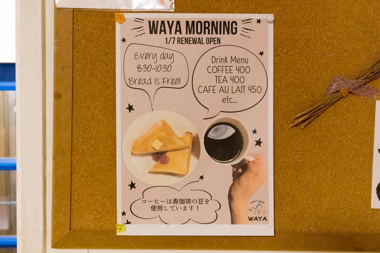 札幌ゲストハウスwaya(ワヤ)朝食案内