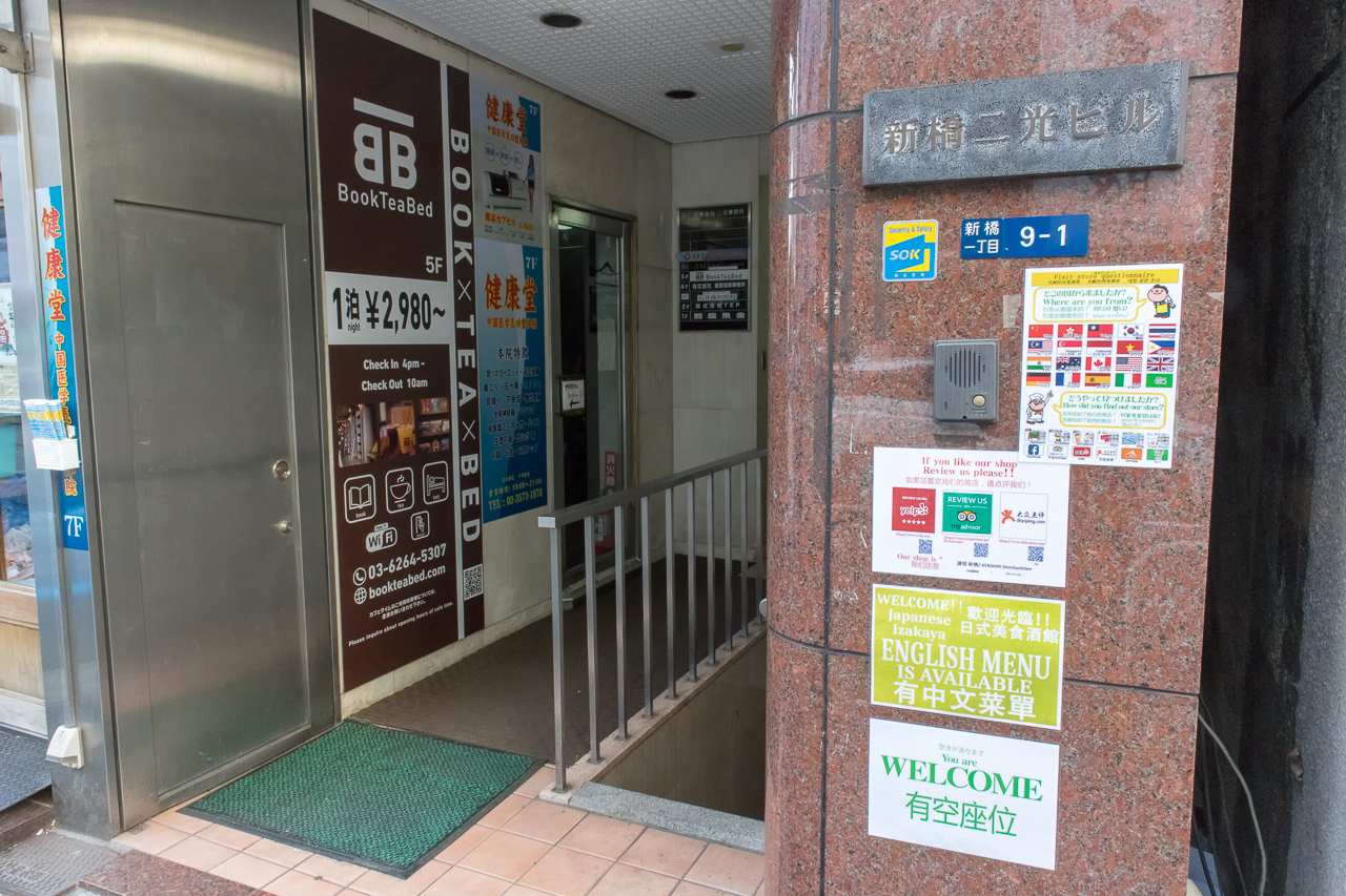 Book Tea Bed GINZA(銀座店)建物入り口