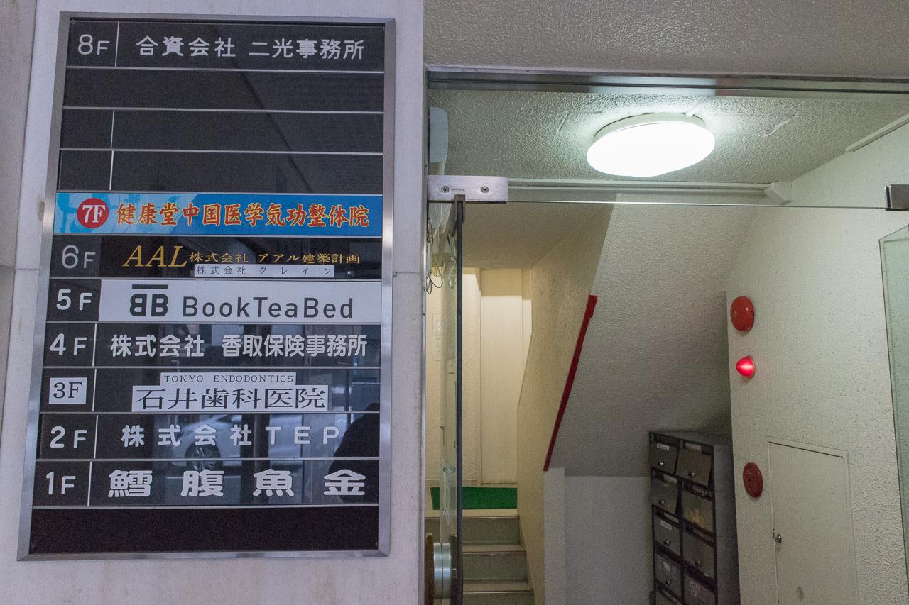 Book Tea Bed GINZA(銀座店)建物案内看板