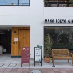 【東京】銀座に近くてコスパ最高!「IMANO TOKYO GINZA HOSTEL」宿泊体験記