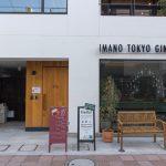 【東京】銀座に近くてコスパ最高!「IMANO TOKYO GINZA HOSTEL」宿泊体験記