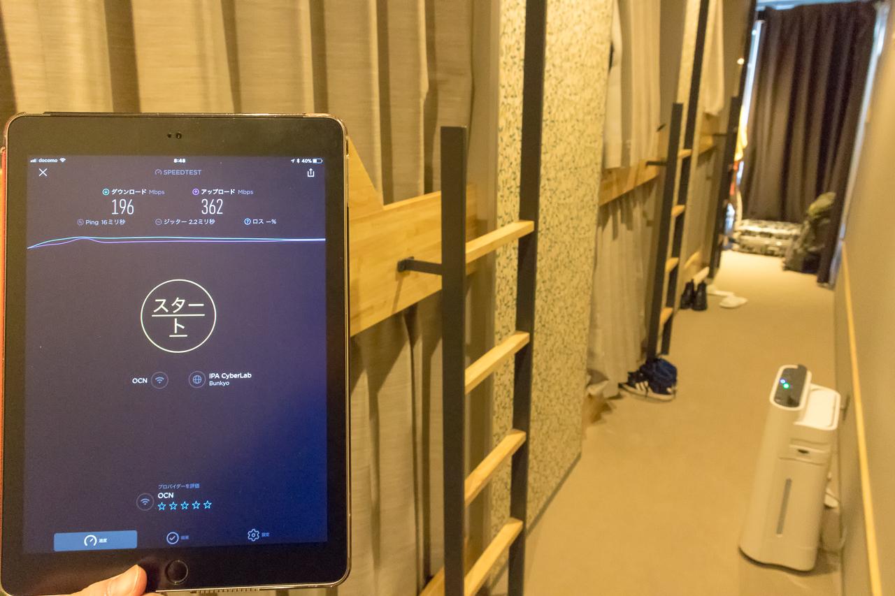 IMANO TOKYO GINZA HOSTELのWi-Fiをドミトリールームで測定