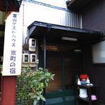 富山ゲストハウス京町の宿