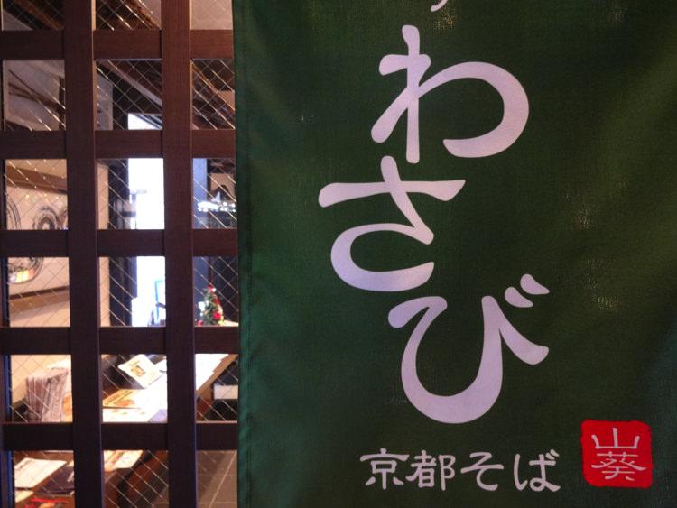 ホステル わさび京都町家そば 廊下の外観②